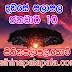Lagna Palapala Ada Dawase  | ලග්න පලාපල | Sathiye Lagna Palapala 2020 | 2020-01-10