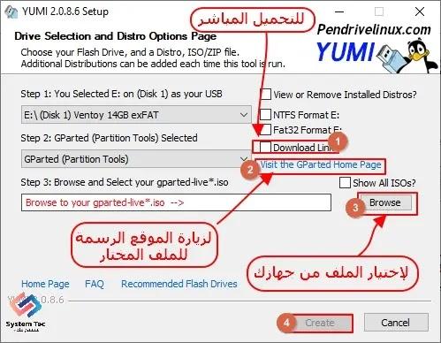 yumi - شرح برنامج yumi لعمل اكثر من نظام تشغيل على فلاش واحدة