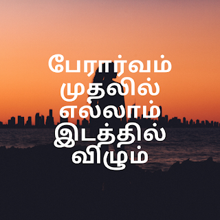 tamil motivation quotes