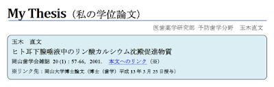 https://www.lib.tokushima-u.ac.jp/support/my_thesis/pdf/my_thesis_dent_tamaki-201906.pdf