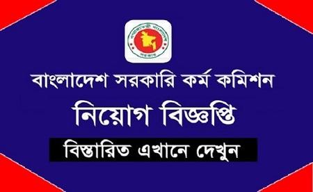 BPSC Non Cadre Job Circular 2021 : bpsc.gov.bd Job Circular