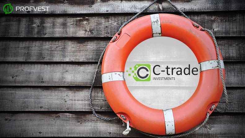 Страховка по C-trade
