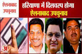 ऐलनाबाद उपचुनाव में आप व लोसुपा की खटकेगी कमी ,वर्ष 2019 में आम विधानसभा चुनाव में इन पार्टियों ने उतारे थे उम्मीदवार