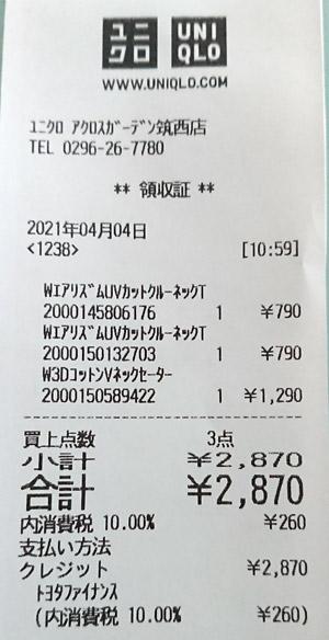 ユニクロ アクロスガーデン筑西店 2021/4/4 のレシート