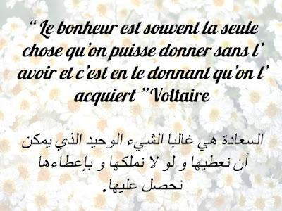 الحياة قصيرة بالفرنسية