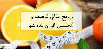 برنامج غذائي لتخفيف و لتخسيس الوزن لمدة شهر