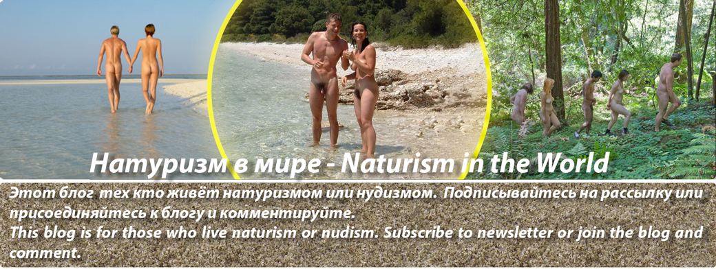 Натуризм в мире - Naturism in the World
