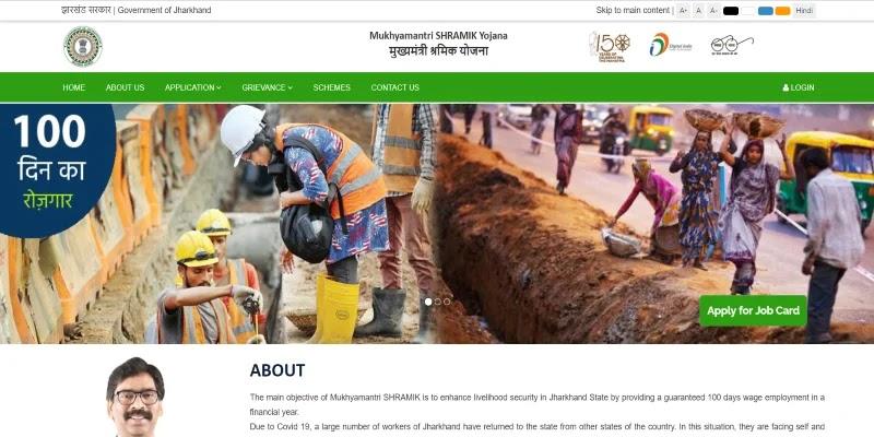 झारखण्ड मुख्यमंत्री श्रमिक रोजगार योजना: ऑनलाइन आवेदन, Shramik Rojgar रजिस्ट्रेशन, msy.jharkhand.gov.in   सरकारी योजनाएँ
