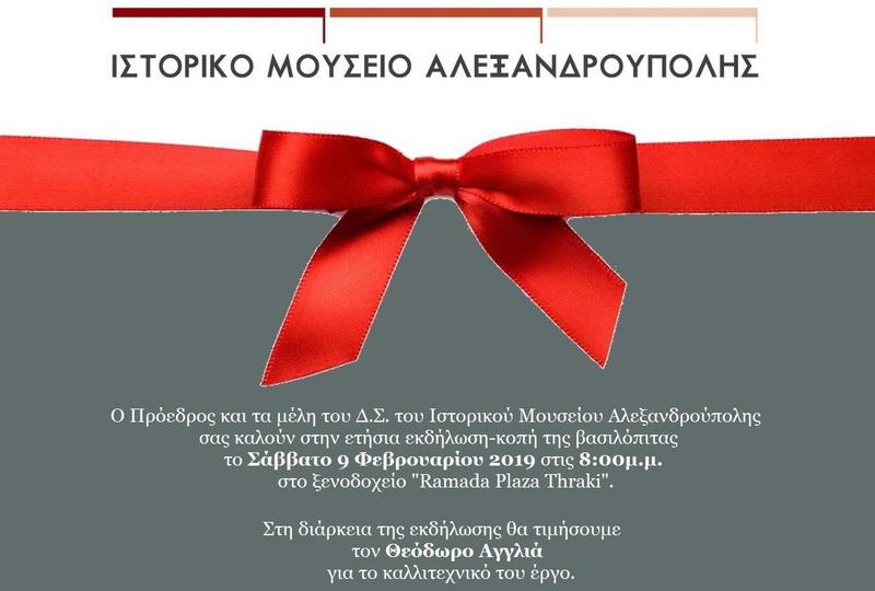 Ετήσια εκδήλωση του Ιστορικού Μουσείου Αλεξανδρούπολης