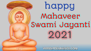 Mahavir Swami Jayanti par quotes shayari poems kavita in hindi