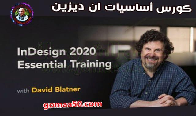 كورس أساسيات انديزاين  InDesign 2020 Essential Training