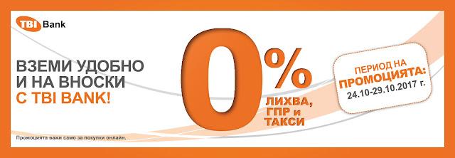 https://www.technomarket.bg/zero-percent