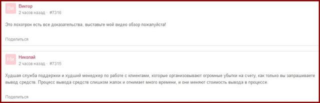gi-trade.ru отзывы о сайте