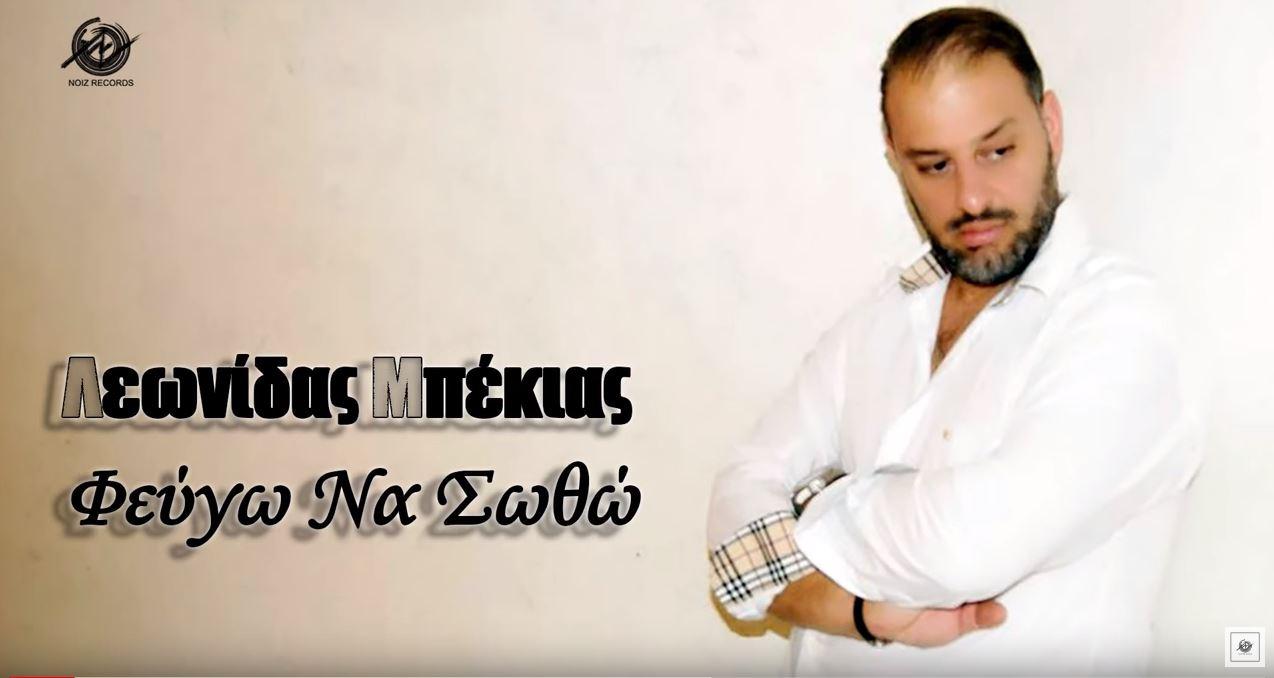 Λεωνίδας Μπέκιας 'Φεύγω Να Σωθώ' - Κυκλοφορεί από τη Noiz Records (VIDEO)