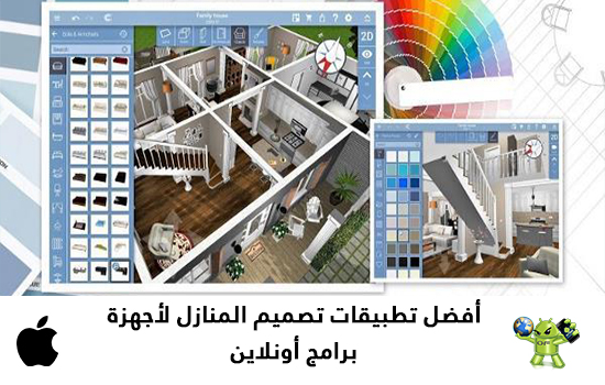 أفضل تطبيقات تصميم المنازل لأجهزة Android و iPhone و iPad