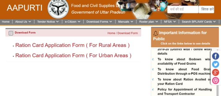 Up ration card form download