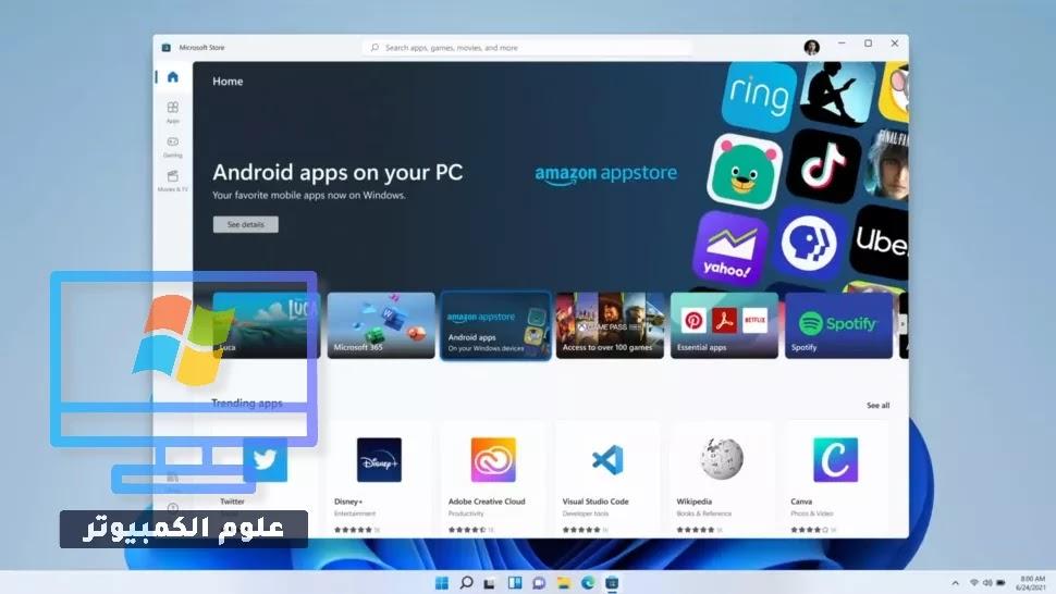 تحميل ويندوز 11 Windows IOS مجانا 2021 ايزو من مايكروسوفت برابط مباشر
