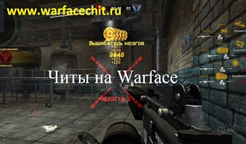 Скачать WarFaceQzor v 1.0 Чит на кредиты»деньги»короны»варбаксы / Aimbot»Wallhack»SpeedHACK