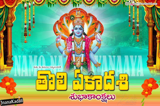 Toli Ekadasi 2019 date,Importance-Rituals and What to Do,Toli Ekadasi 2019 importance,Toli Ekadasi Story Telugu By Chaganti koteswara Rao gaaru, Images of toli ekadasi,Happy Toli Ekadasi Wishes in Telugu, sms, messages, Tholi Ekadasi Wishes Images for WhatsApp & Facebook,Toli Ekadasi Wishes and Images, Toli Ekadasi Images in Telugu Language, Toli Ekadasi Greetings and messages, Whatsapp Latest Telugu Toli Ekadasi Wallpapers and Messages. Lord Vishnu Toli Ekadasi Wallpapers and Greetings, Best of Telugu Toli Ekadasi Wallpapers and Messages. Top Famous Toli Ekadasi Wallpapers Free Online,Telugu language Tholi Ekadasi Images and Greetings, Best Tholi Ekadasi Images and Cool Greetings, Laxmi Narayana Toli Ekadasi Telugu Images, Best Toli Ekadasi Best pictures and nice Images, Toli Ekadasi Quotations Online