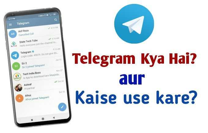 Telegram kya hai, Telegram kis desh ka hai, Telegram Kaise use kare, Telegram in hindi
