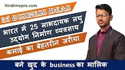 [ 25+ Best ] manufacturing business ideas in hindi | स्वदेशी बिज़नस आइडिया 2021