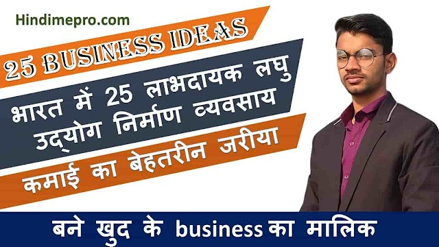 25 manufacturing business ideas in hindi | लाभदायक छोटे पैमाने व्यापार