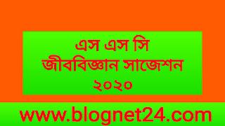 এস এস সি জীববিজ্ঞান সাজেশন ২০২০ | ssc Biology  Suggetion 2020