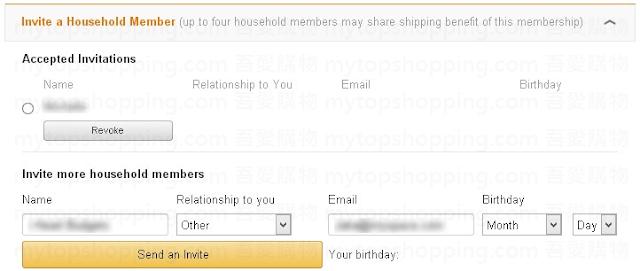 英國 Amazon Prime 被邀請人的設定