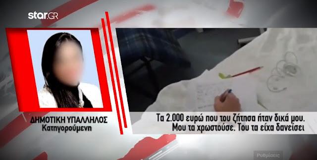 Ξεσπά και δίνει άλλη εκδοχή η Δημοτική υπάλληλος που κατηγορείται για φακελάκι στο Άργος (βίντεο)