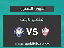 نتيجة مباراة الزمالك وسموحة اليوم الموافق 2021/05/06 في الدوري المصري
