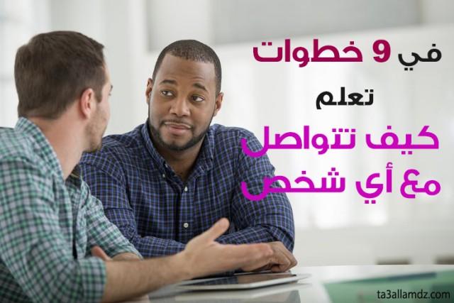 كيف تتواصل فورا مع أي شخص
