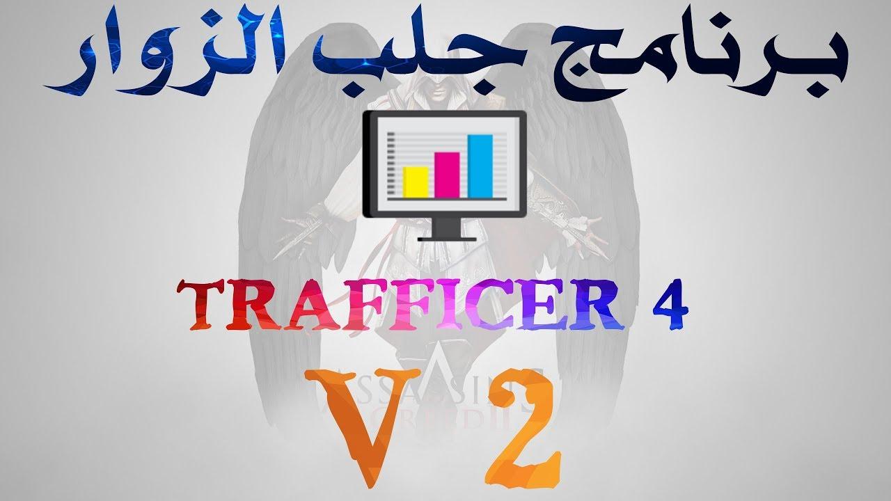 برنامج جلب الزوار Trafficer4 V2
