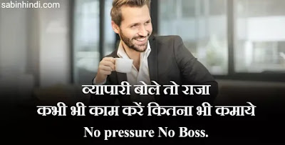 self motivation business motivational quotes in hindi