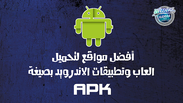 أفضل 5 مصادر آمنة  لتحميل تطبيقات الاندرويد  بصيغة APK