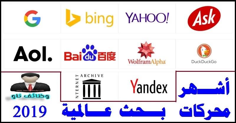 أشهر محركات البحث العالمية ضمنها محركات بحث عربية وظائف ناو