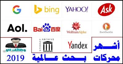 أشهر محركات البحث العالمية من ضمنها محركات بحث عربية - وظائف ناو