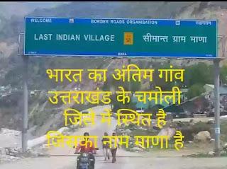 भारत का अंतिम गांव
