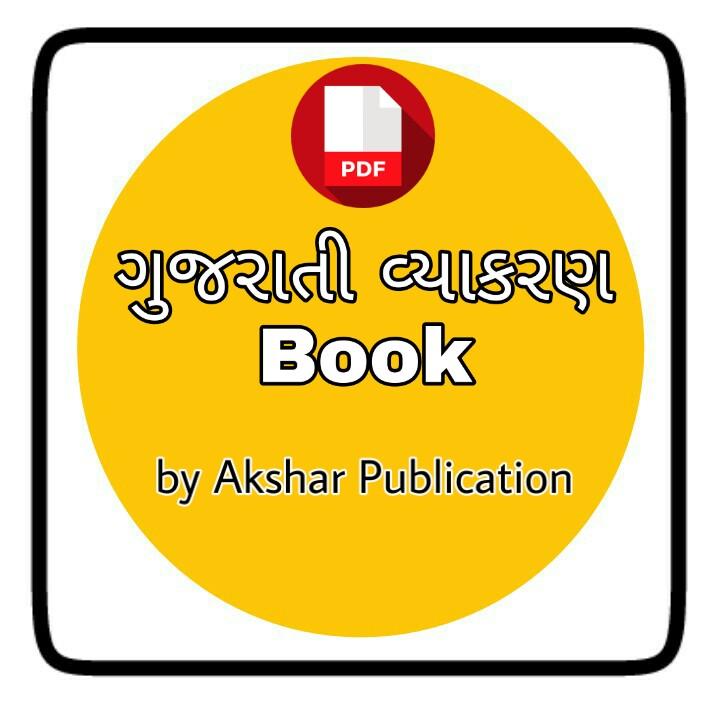 Gujarati Grammar Pdf