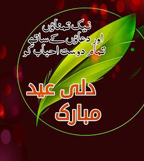 2020 Muslim Eid festival