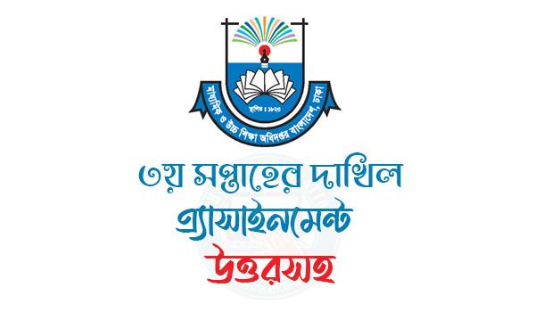 Dakhil Assignment 2022 All Subject 3rd Week