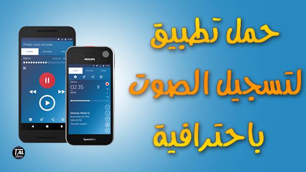 حمل تطبيق لتسجيل الصوت باحترافية