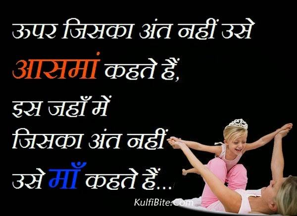 Imágenes De Quotes On Mom And Daughter In Hindi