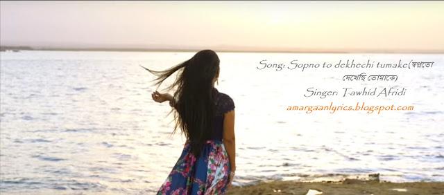 Sopno to dekhechi tumake(স্বপ্নতো দেখেছি তোমাকে) Tawhid_Afridi -New bangla song 2019.JPG