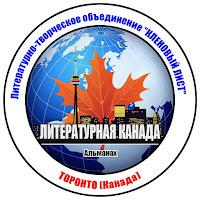 """Альманах """"Литературная Канада"""""""