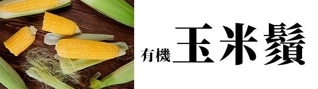 玉米鬚(有機)