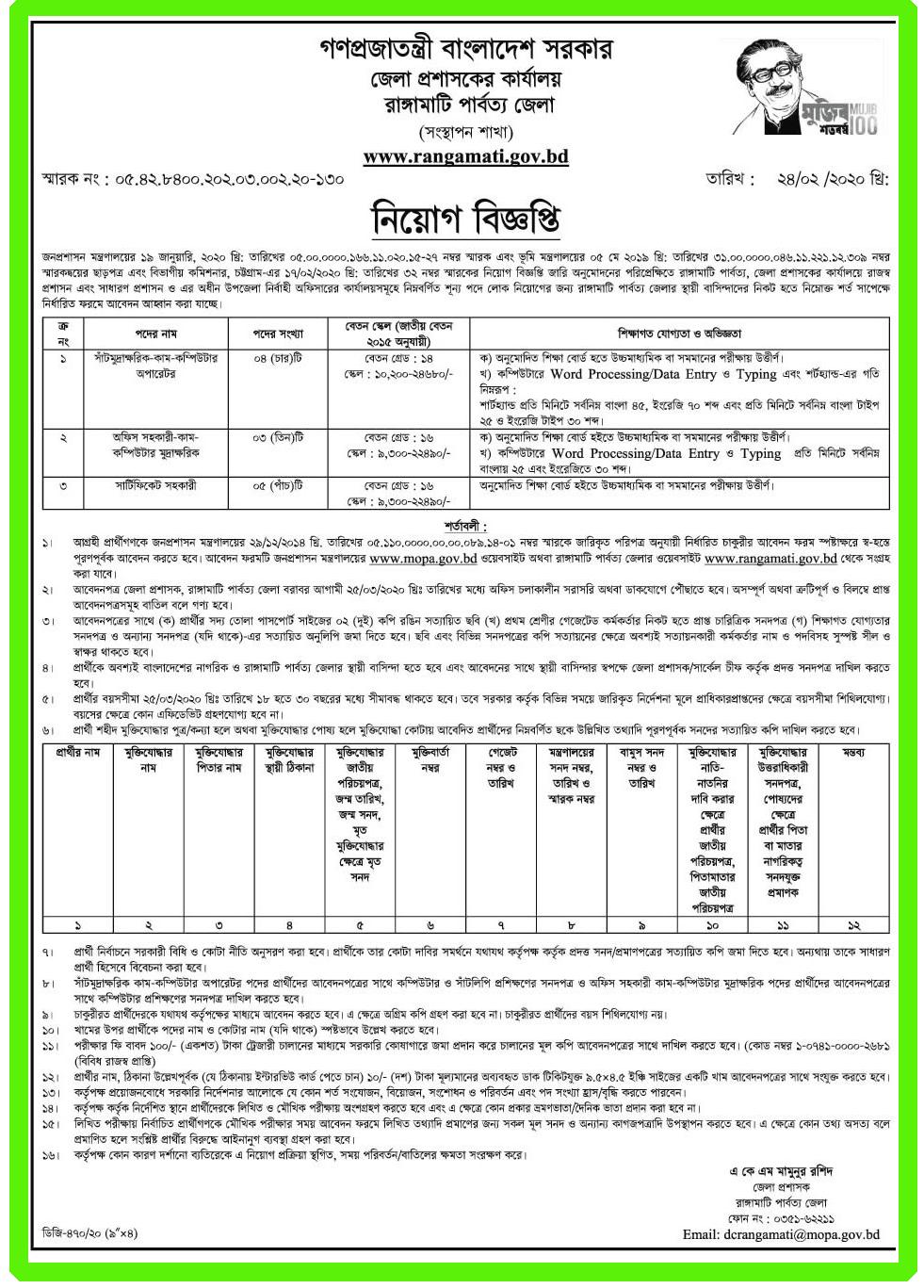 Rangamati DC Office Job Circular 2020