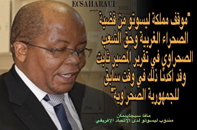مملكة ليسوتو تؤيد بشكل لا لبس فيه حق الشعب الصحراوي في تقرير المصير.