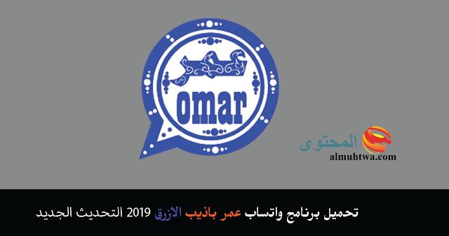 تحميل وتنزيل واتساب عمر باذيب OB3WhatsApp الازرق نسخة بدون حظر الإصدار 19 #مُحدث