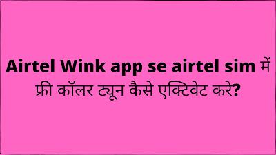 Airtel-sim-me-free-caller-tune-kaise-lagaye