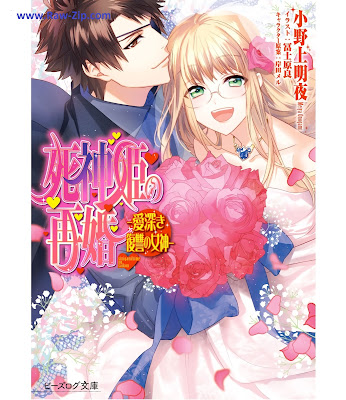[Novel] 死神姫の再婚 第01-20巻 [Shinigamihime no Saikon Vol 01-20]